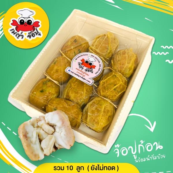 หอยจ๊อปูก้อน (เนื้อกรรเชียง) 10 ลูก