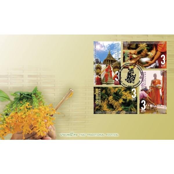 ซอง ประเพณีไทย 2563 (1192)