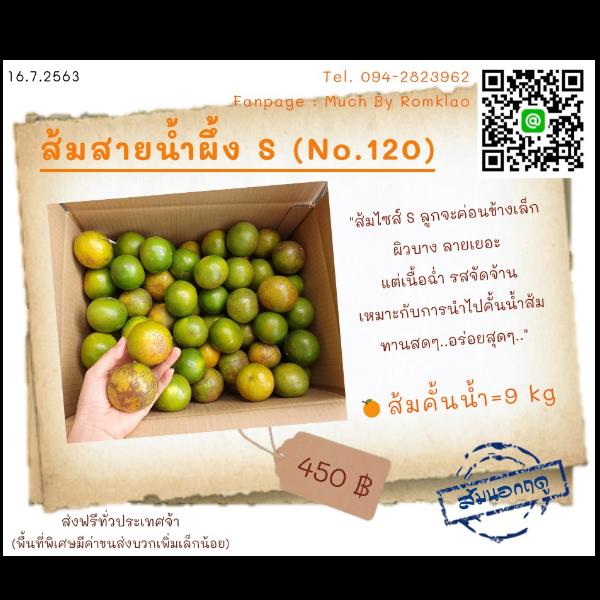 ส้มสายน้ำผึ้ง ส้มคั้นน้ำ (No.120) น้ำหนัก 9 กิโลกรัม
