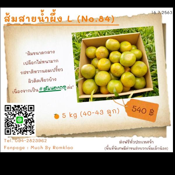 ส้มสายน้ำผึ้ง (No.84) ส้มขนาดกลาง 5 กก./กล่อง (40-43 ลูก)