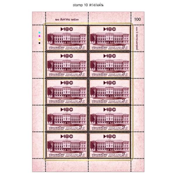 แสตมป์ 100 ปี กระทรวงพาณิชย์ (1196) แบบแผ่น