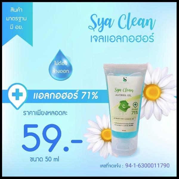 เจลล้างมือ (เจลแอลกอฮอล์ 71% สะอาด ปลอดภัย ใช้ง่าย ไม่ต้องล้างออก) 50 มล.