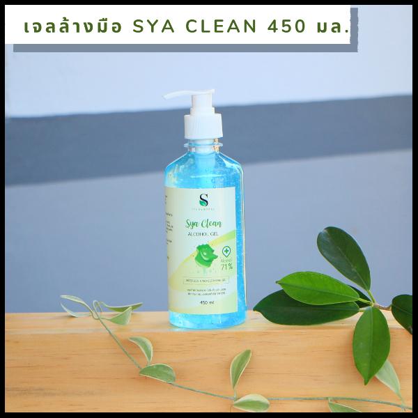 เจลล้างมือ (เจลแอลกอฮอล์ 71% สะอาด ปลอดภัย ใช้ง่าย ไม่ต้องล้างออก) 450 มล.