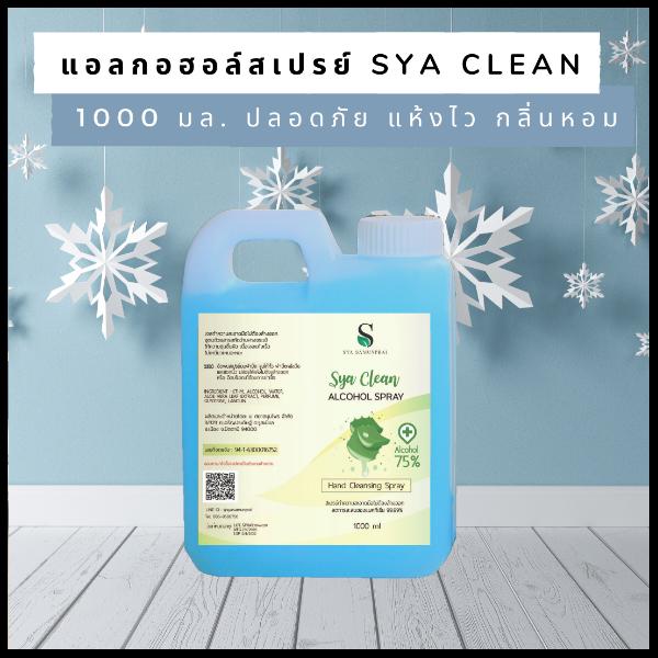 แอลกอฮอล์สเปรย์ (แอลกอฮอล์ 75% สะอาด ปลอดภัย แห้งไว กลิ่นหอม) 1,000 มล.