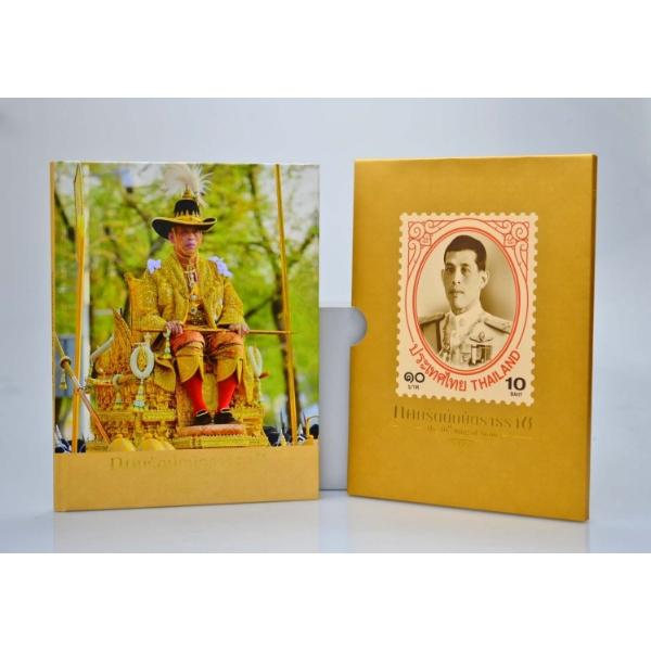 หนังสือทศมรัตน์กษัตราธิราช (01161)