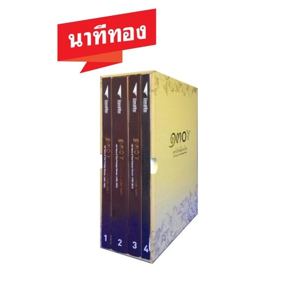 คู่มือแสตมป์ไทย 130 ปี (Box Set) (00003)