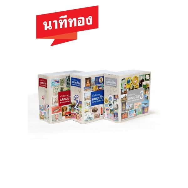 สมุดภาพตราไปรษณียากรไทย (Gallery Book) (00004)