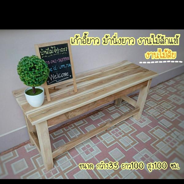 เก้าอี้ยาว ม้านั่งยาว งานไม้สักแท้ 35*100*45 ซม. (งานไม้ดิบ)