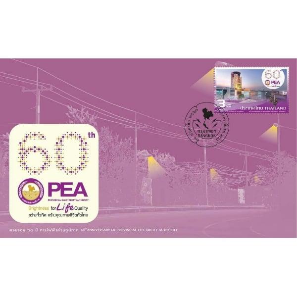 ซอง 60 ปี การไฟฟ้าส่วนภูมิภาค (1198)