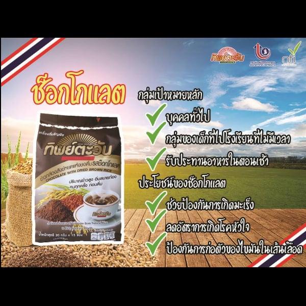 เครื่องดื่มธัญพืช ทิพย์ตะวัน รสช็อกโกแลต(สั่ง 8 ฟรี 1 รสใดก็ได้)ถึง 28 ก.พ.64