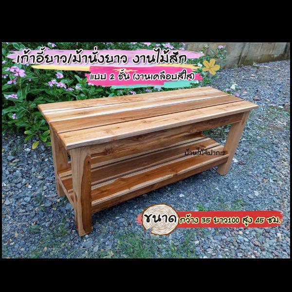 เก้าอี้ยาว ม้านั่งยาว แบบ2ชั้น งานไม้สักแท้ 35*100*45 ซม. (งานเคลือบสีใส)