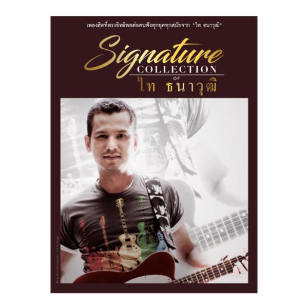 CD Signature Collection of ไท ธนาวุฒิ