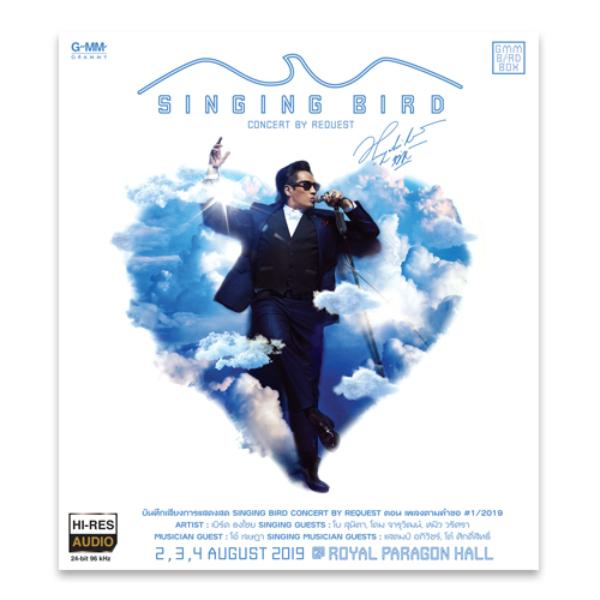 CD บันทึกการแสดงสด คอนเสิร์ต Singing Bird