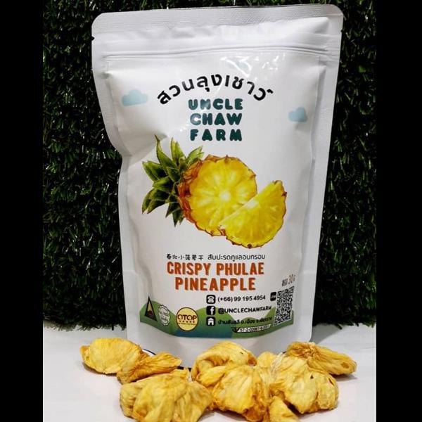 สับปะรดภูแลอบกรอบสวนลุงเชาว์ จากธรรมชาติ 100% ไร้น้ำมัน น้ำตาล และสารกันบูด อร่อยจากภูแลแท้ แพค 5 ซอง
