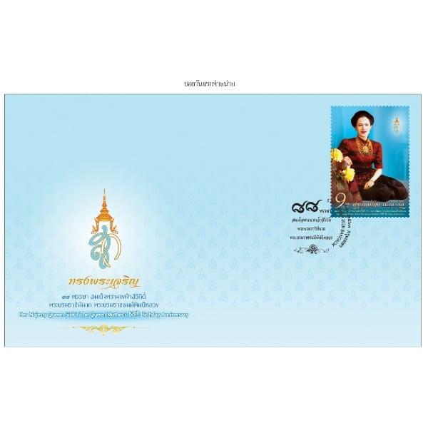 ซอง วันเฉลิมพระชนมพรรษาสมเด็จพระบรมราชชนนีพันปีหลวง 88 พรรษา 2563 (1195)