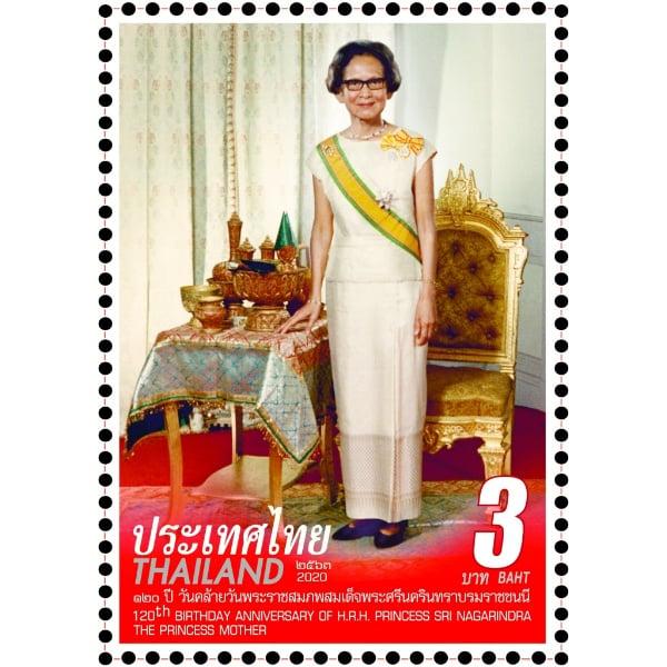 แสตมป์ 120 ปี วันคล้ายวันพระราชสมภพสมเด็จพระศรีนครินทราบรมราชชนนี แบบชุด (1199)