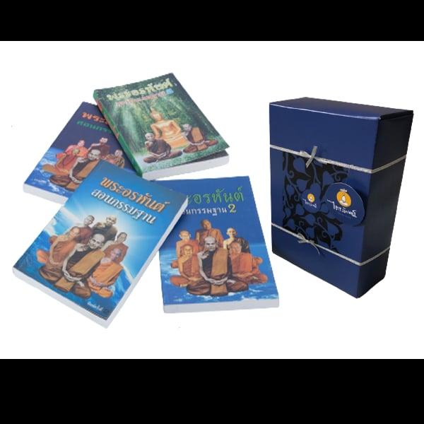 หนังสือ พร้อมกล่องของขวัญปีใหม่ ชุดพระอรหันต์ สอนกรรมฐาน 4 เล่ม