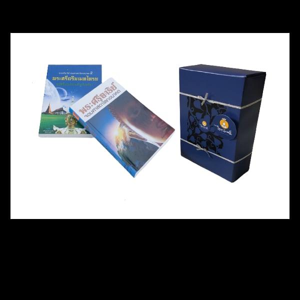 หนังสือ พร้อมกล่องของขวัญปีใหม่ หนังสือชุดพระศรีอริยเมตไตร 2 เล่ม