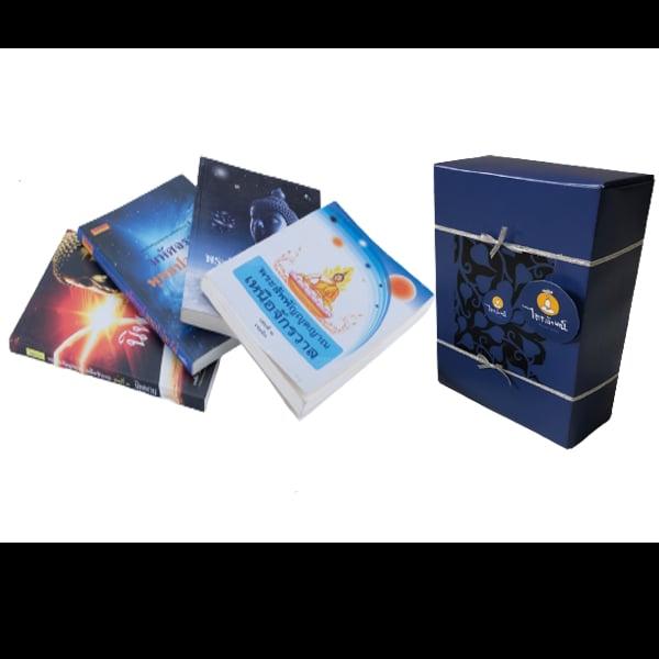 หนังสือ พร้อมกล่องของขวัญปีใหม่ ชุดพระสัพพัญญุตญาณ เหนือจักรวาล 4 เล่ม