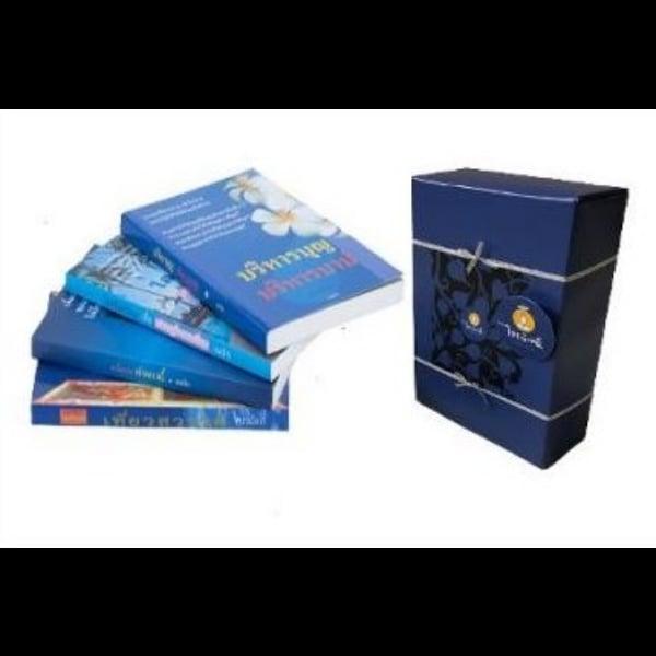 หนังสือ พร้อมกล่องของขวัญปีใหม่ หนังสือชุดบริหารบุญ บริหารบาป 4 เล่ม