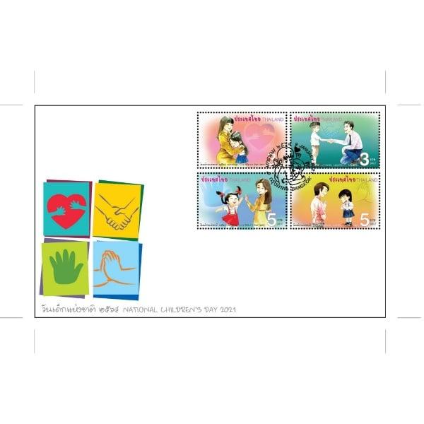 ซอง วันเด็กแห่งชาติ 2564 (1206)