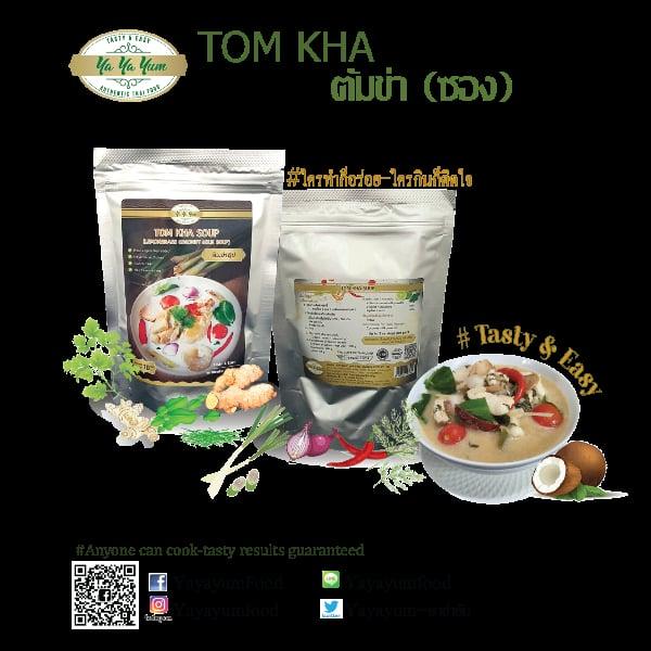 ต้มข่า ชนิดซอง น้ำหนัก 80 กรัม (1 ชุด 2 ซอง)