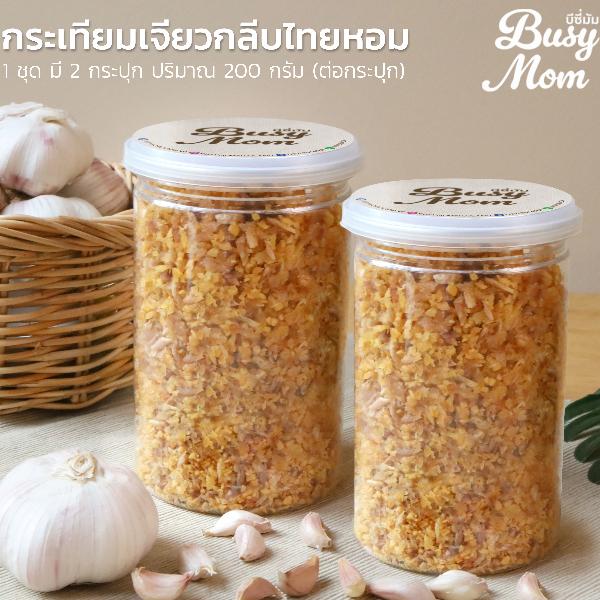 กระเทียมเจียวกลีบไทยหอม (1ชุดมี 2 กระปุก)