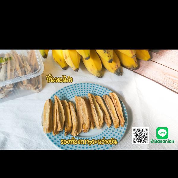 กล้วยอบหนับหนับ Bananian 400กรัม