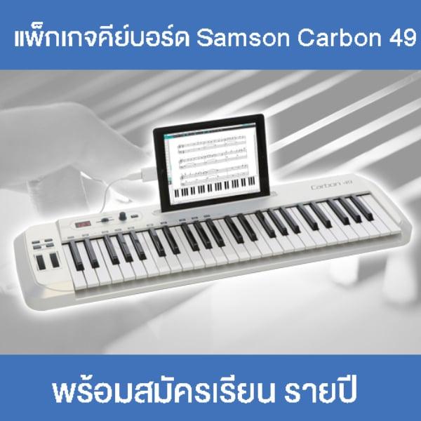 คีย์บอร์ดไฟฟ้า Samson Carbon 49 พร้อมคอร์สเรียนเปียโนออนไลน์ 365 วัน