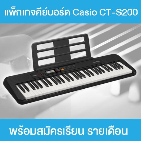 คีย์บอร์ดไฟฟ้า Casio CT-S200 พร้อมคอร์สเรียนเปียโนออนไลน์ 30 วัน