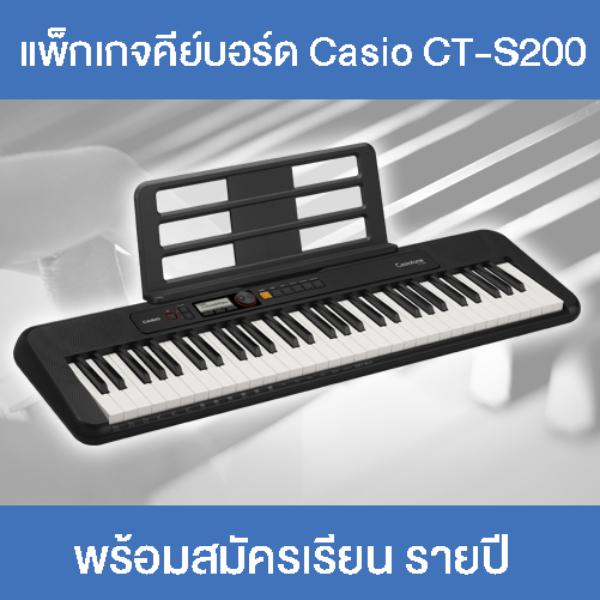 คีย์บอร์ดไฟฟ้า Casio CT-S200 พร้อมคอร์สเรียนเปียโนออนไลน์ 365 วัน