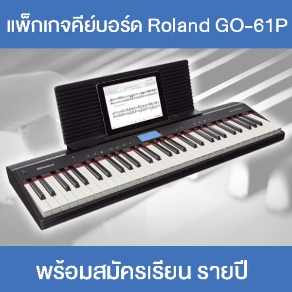 คีย์บอร์ดไฟฟ้า Roland Go Piano 61 พร้อมคอร์สเรียนเปียโนออนไลน์ 365 วัน