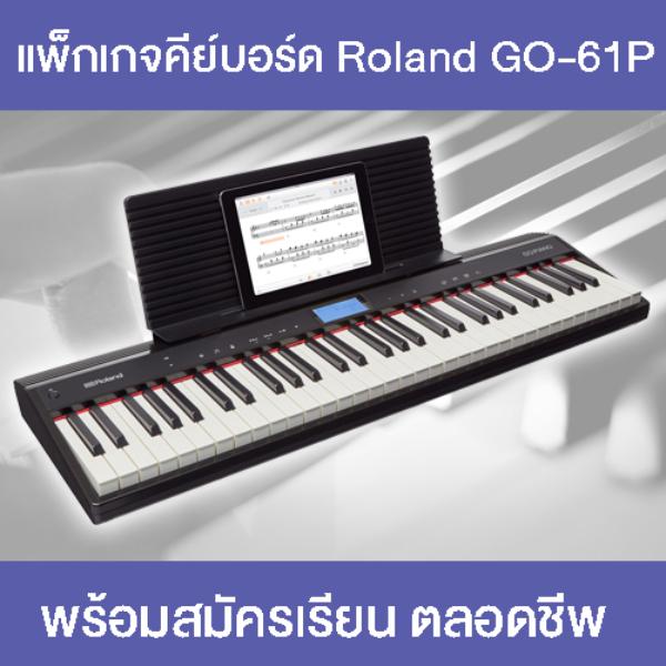 คีย์บอร์ดไฟฟ้า Roland Go Piano 61 พร้อมคอร์สเรียนเปียโนออนไลน์ตลอดชีพ