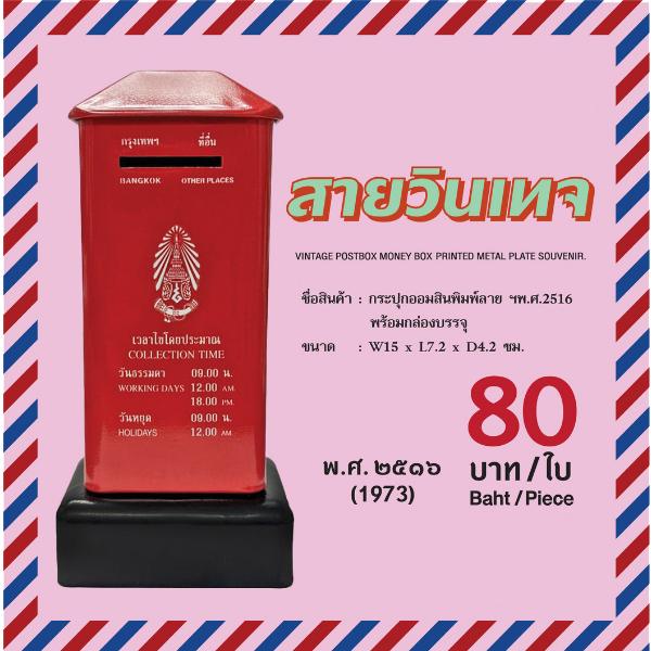 กระปุกออมสินพิมพ์ลายรูปตู้ไปรษณีย์ พ.ศ.2516 (201000846)