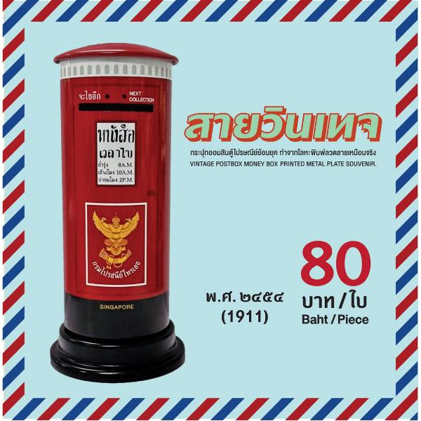 กระปุกออมสินพิมพ์ลายรูปตู้ไปรษณีย์ พ.ศ.2454 (201000843)