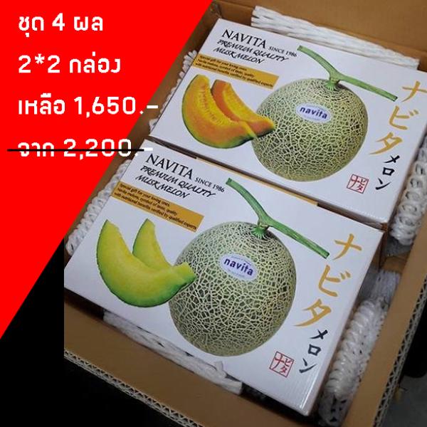 (ของขวัญไปรษณีย์) เมล่อนญี่ปุ่น คัดพิเศษ ชุดโปรโมชั่น 4ผล  (2กล่อง กล่องละ2ผล)  เหลือ 1,650 บาท จาก 2,200 บาท