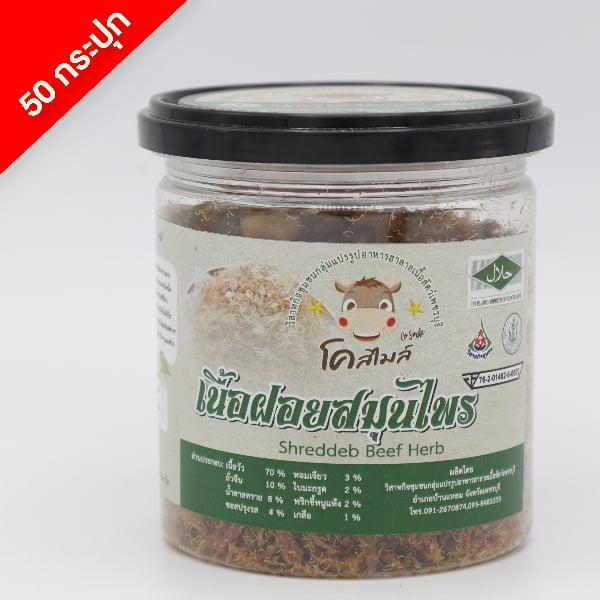 เนื้อฝอยโคสไมล์ รสสมุนไพร 50 กระปุก (กระปุกละ 130 กรัม)