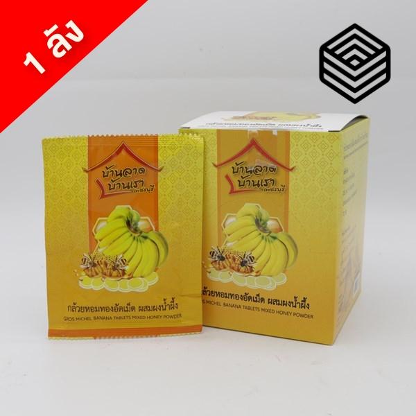 กล้วยหอมทองอัดเม็ด ผสมผงน้ำผึ้ง แบบยกลัง (1 ลัง บรรจุ 12 กล่อง)