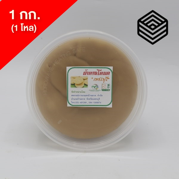 น้ำตาลโตนด 1 กิโลกรัม (1 โหล)