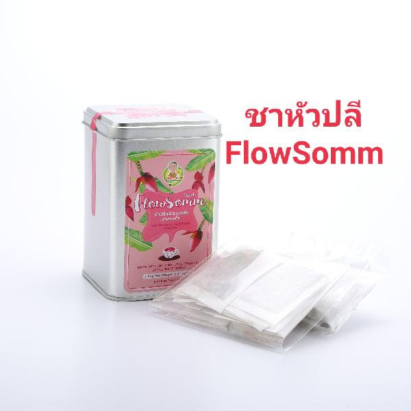 ชาหัวปลี โฟลวซั่ม ขนาด 54 กรัม (30 ซองชา) บำรุงน้ำนม แก้โรคกระเพาะ  บำรุงเลือด