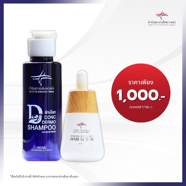 โปรโมชั่นสุดคุ้มเกี่ยวกับเส้นผม ดูแล บำรุงอย่างล้ำลึก (Skin Intelligence ตำรับสถาบันโรคผิวหนัง Conc Dermo Shampoo แชมพูสูตรอ่อนโยน 100 ml. + Skin Intelligence ผลิตภัณฑ์ตำรับสถาบันโรคผิวหนัง Hair Serum  ซีรั่มบำรุงผม 30 ml.)