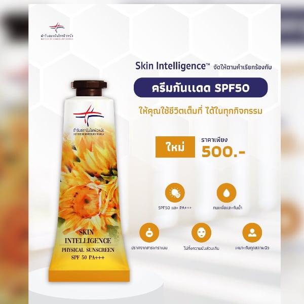 ครีมกันแดดสำหรับผิวหน้าและลำคอ Skin Intelligence Physical Sunscreen SPF50 ขนาด 30 กรัม