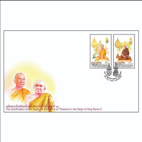 ซอง เฉลิมพระเกียรติสมเด็จพระสังฆราชเจ้าในรัชกาลที่ 10  (1214)