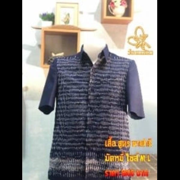 เสื้อสูท ซาฟารี ผ้ามัดหมี่ sz M L