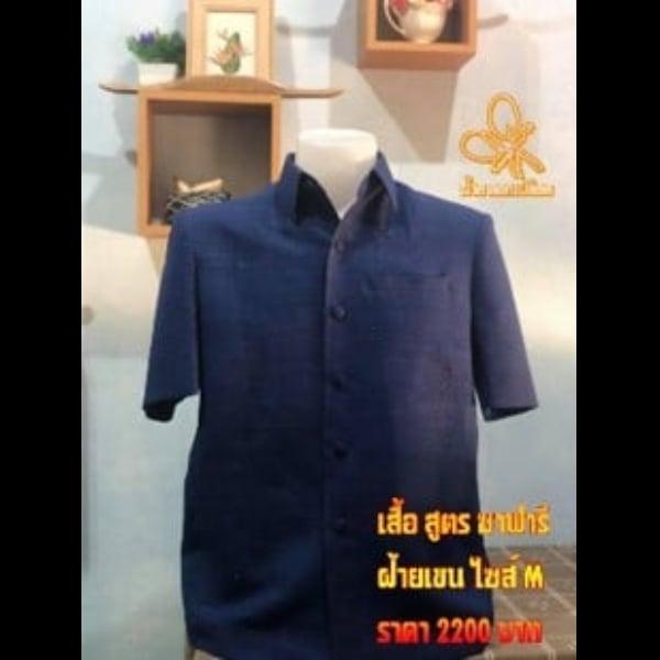 เสื้อสูท ซาฟารี ผ้าฝ้ายเขน sz M L