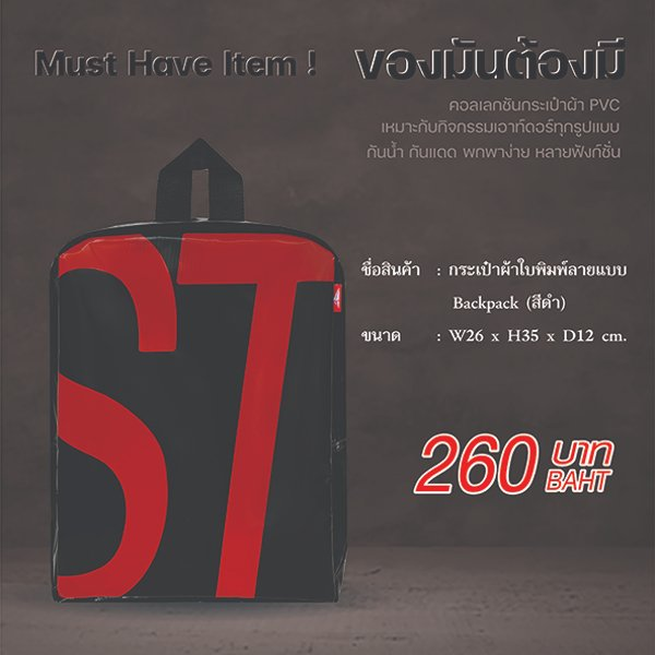 กระเป๋าผ้าใบพิมพ์ลายแบบ Backpack สีดำ (201000907)