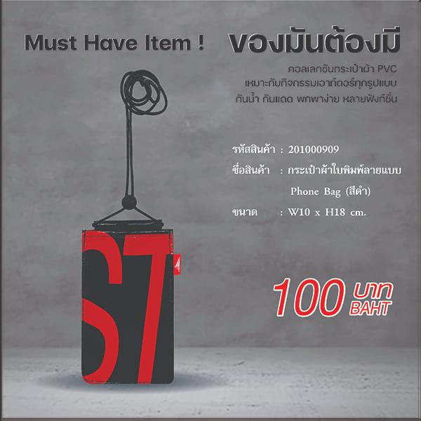 กระเป๋าผ้าใบพิมพ์ลายแบบ Phone Bag สีดำ (201000909)