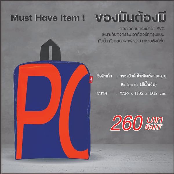 กระเป๋าผ้าใบพิมพ์ลายแบบ Backpack  สีน้ำเงิน (201000906)