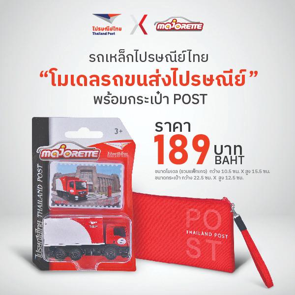 รถเหล็กไปรษณีย์ไทย โมเดลรถขนส่งไปรษณีย์ พร้อมกระเป๋า POST (201000958)