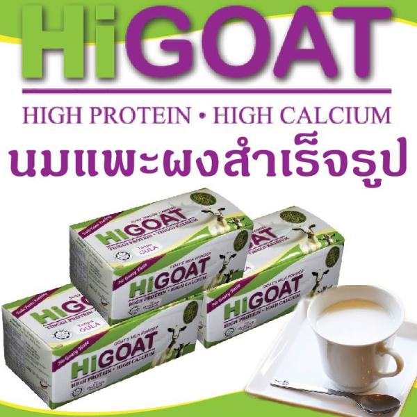 นมแพะ HIGOAT กล่อง 15 ซอง (นำเข้าจากมาเลเซีย)